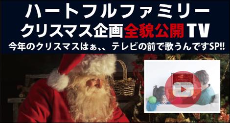 ハートフルファミリー会員限定のクリスマス番組